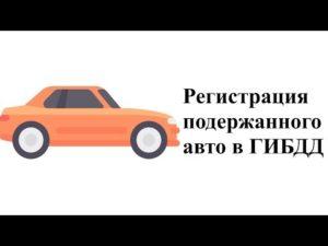 В волгограде где можно поставить на учет легковой автомобиль