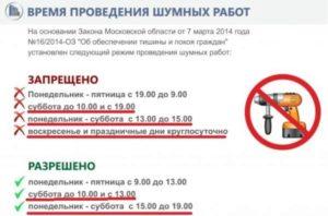Можно ли проводить ремонтные работы в субботу в москве согласно закона 2018