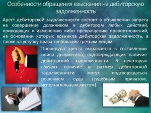 Департамент по взысканию задолженности