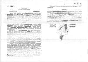 Отмена вступившего в законную силу судебного приказа