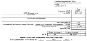 Акт инвентаризации денежных средств при передаче