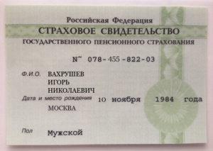 Снилс сроки получения новосибирск