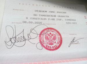 Код подразделения уфмс россии воронежская область