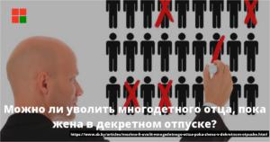 Могут ли уволить многодетного отца с работы если жена не работает