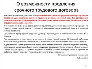 Дополнительное соглашение к срочному трудовому договору о продлении срока