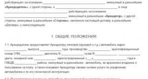Договор аренды автомобиля между организацией и сотрудником предприятия