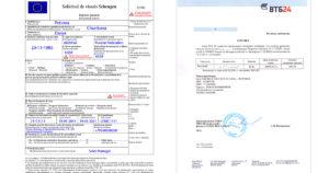 Бланк анкеты на визу в испанию 2018 в ворде