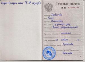 Образец заявления исправление в трудовой книжке даты рождения
