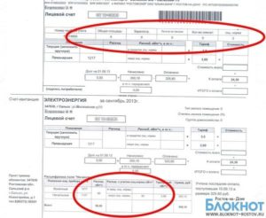 Найти номер лицевого счета за электроэнергию по адресу