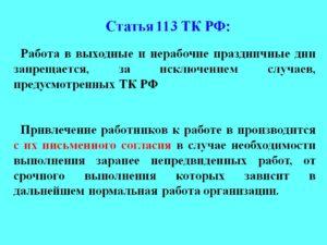 Ст 113 и комментарии тк рф