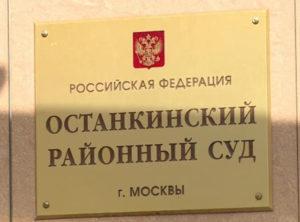 Останкинский суд москвы официальный сайт список дел на