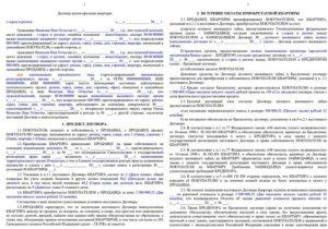 Регистрация договора о залоге прав требования на получение выручки