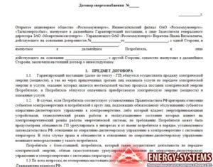 Договор о совместном использовании электрических сетей образец
