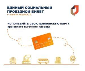 Как пользоваться единым социальным проездным билетом