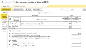 Договор уступки права требования проводки в бухучете