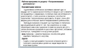 Пояснительная записка об увеличении численности штатного расписания