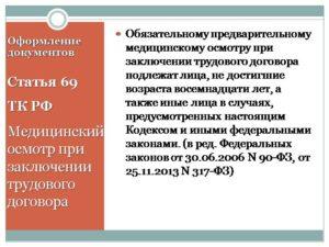 Категории лиц подлежащих обязательному медицинскому осмотру при заключении трудового договора