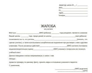Жалобы на школу в москве