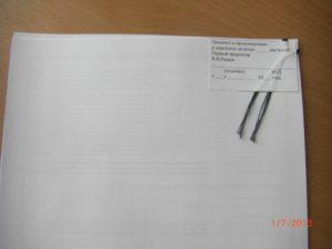 Как прошить документ на 1 дырку в углу