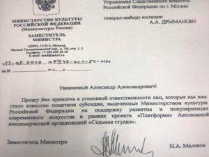 Написать письмо министру культуры рф