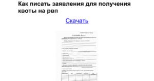 Подача заяввления на рвп по квоте в екатеринбурге