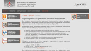 Адрес электронной почты минобороны россии