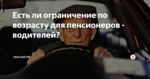Есть ли ограничения по возрасту для водителей служебного транспорта