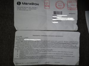 Где оплачивать квитанцию погашение задолжностей от мегафон