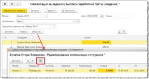 Проводки компенсации за задержку выплаты зарплаты в 2018 калькулятор