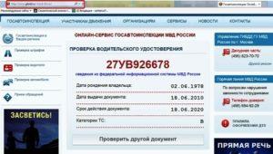 Как найти человека по номеру водительского удостоверения