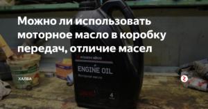 Возможно ли моторное масло сдать в магазин