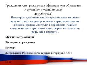 Как правильно писать в трудовом договоре гражданин или гражданка украины