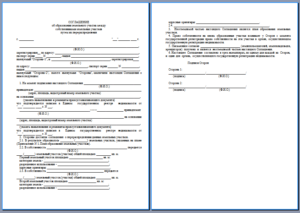 Образец соглашения о перераспределении земельных участков