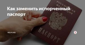 Как можно испортить паспорт чтобы его поменять