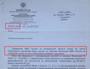 Как подать жалобу в управление фнс московской области