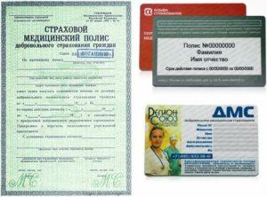 Полис дмс для белорусов в москве