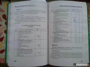 Решебник по бухгалтерскому учету с решениями богаченко