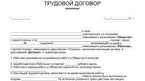 Краткосрочный трудовой договор с работником образец