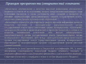 Принцип прозрачности и открытости процесса формирования и использования муниципальной собственности