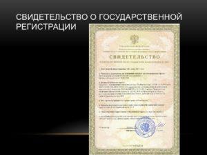 Проверить свидетельство о гос регистрации по номеру