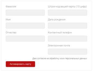Красное белое рф регистрация дисконтной карты