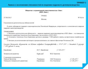 Приказ о возложении дополнительных обязанностей на работника за ведение сайта