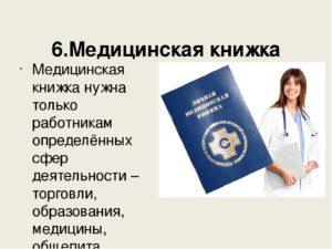 Должен ли бухгалтер в стоматологии иметь медицинскую книжку