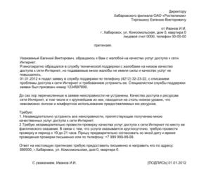 Ростелеком прислал исковое заявление