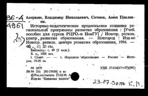 Как написать письмо адрес фоменко алексею николаевичу