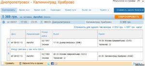 Срок действия загранпаспорта для поездки в калининград на поезде