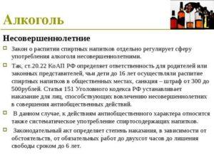 Закон о запрете покупки алкоголя несовершеннолетним
