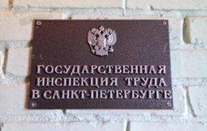Телефон горячей линии для работодателей трудовой инспекции санкт петербурга по районам