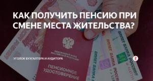 После получения гражданства россии как переоформить пенсию