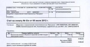 Согласие плательщика с условиями поставщика при оплате счета